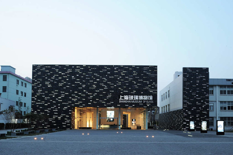 Front of Shanghai Museum of Glass
